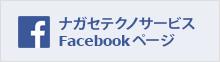 ナガセテクノサービス Facebookページ