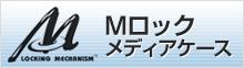 Mロック メディアケース
