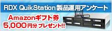 アンケートに答えてもらおう!Amazonギフト券5,000円分!! RDX QuikStation製品運用アンケート