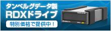 タンベルグデータ製 RDXドライブ