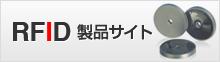RFID製品サイト
